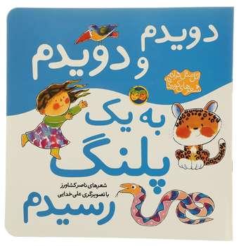 کتاب دویدم و دویدم به یک پلنگ رسیدم اثر ناصر کشاورز
