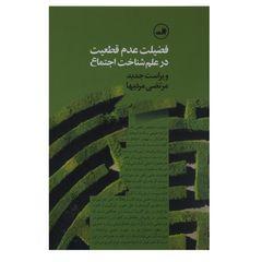 کتاب فضیلت عدم قطعیت در علم شناخت اجتماع اثر مرتضی مردیها