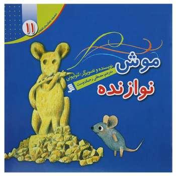 کتاب موش نوازنده اثر لئو لیونی
