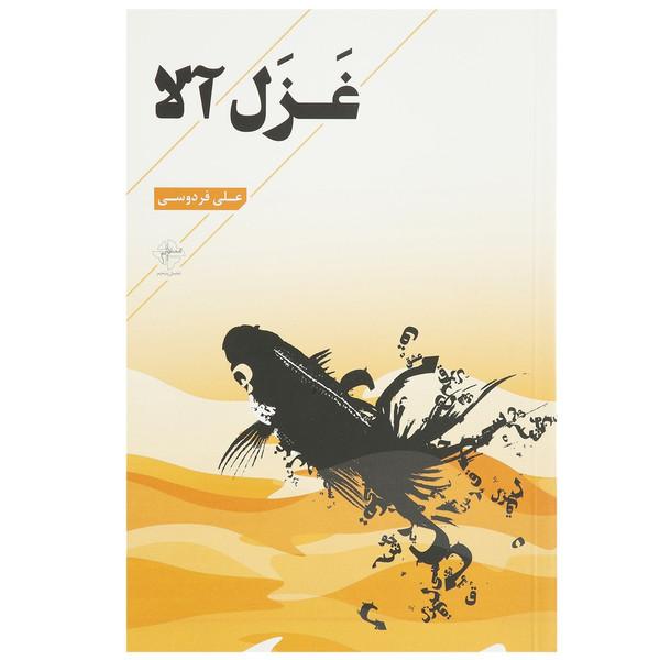 کتاب غزل آلا اثر علی فردوسی