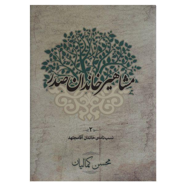 کتاب مشاهیر خاندان صدر جلد دوم اثر محسن کمالیان