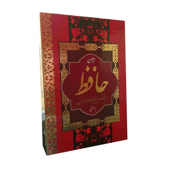 دیوان حافظ جیبی همراه با فالنامه