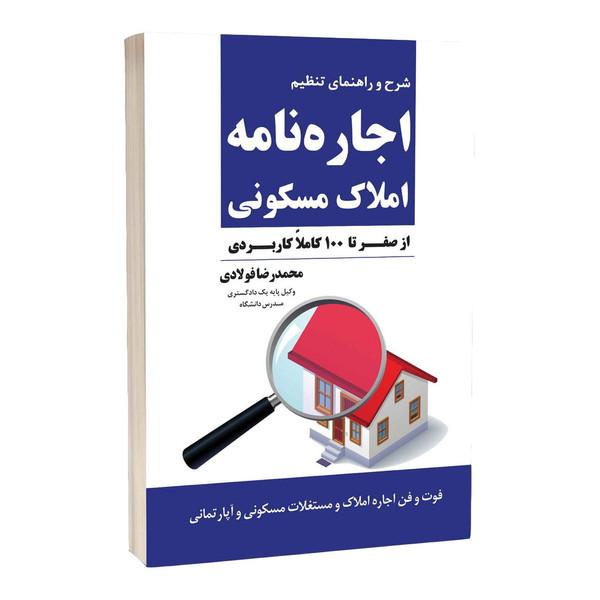 کتاب راهنمای تنظیم اجاره نامه املاک مسکونی اثر محمدرضا فولادی
