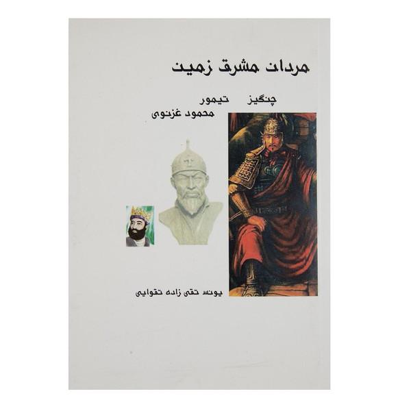 کتاب مردان مشرق زمین اثر یونس تقی زاده تقوایی