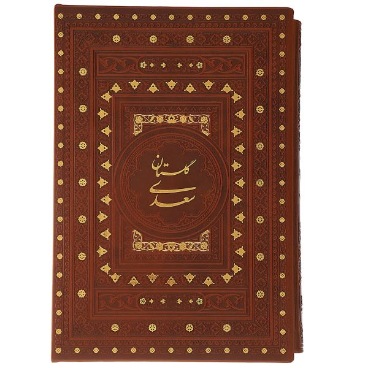 کتاب گلستان سعدی اثر مصلح بن عبدالله سعدی شیرازی