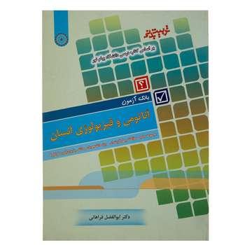 کتاب بانک آزمون آناتومی و فیزیولوژی انسان اثر ابوالفضل فراهانی