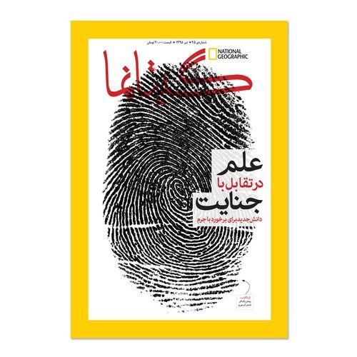 مجله نشنال جئوگرافیک فارسی - شماره 45