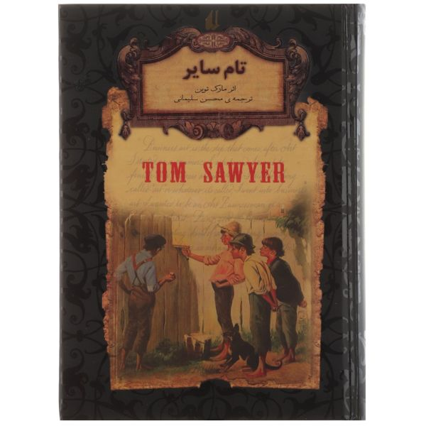 کتاب تام سایر اثر مارک توین
