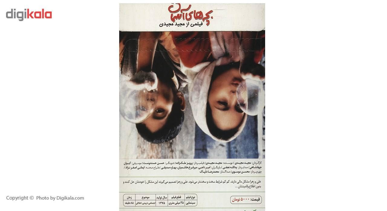 فیلم سینمایی بچه های آسمان اثر مجید مجیدی main 1 2
