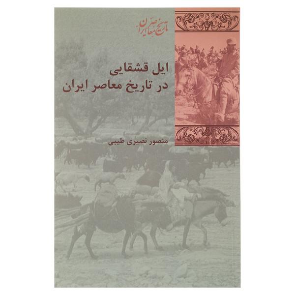 کتاب ایل قشقایی در تاریخ معاصر ایران اثر منصور نصیری طیبی