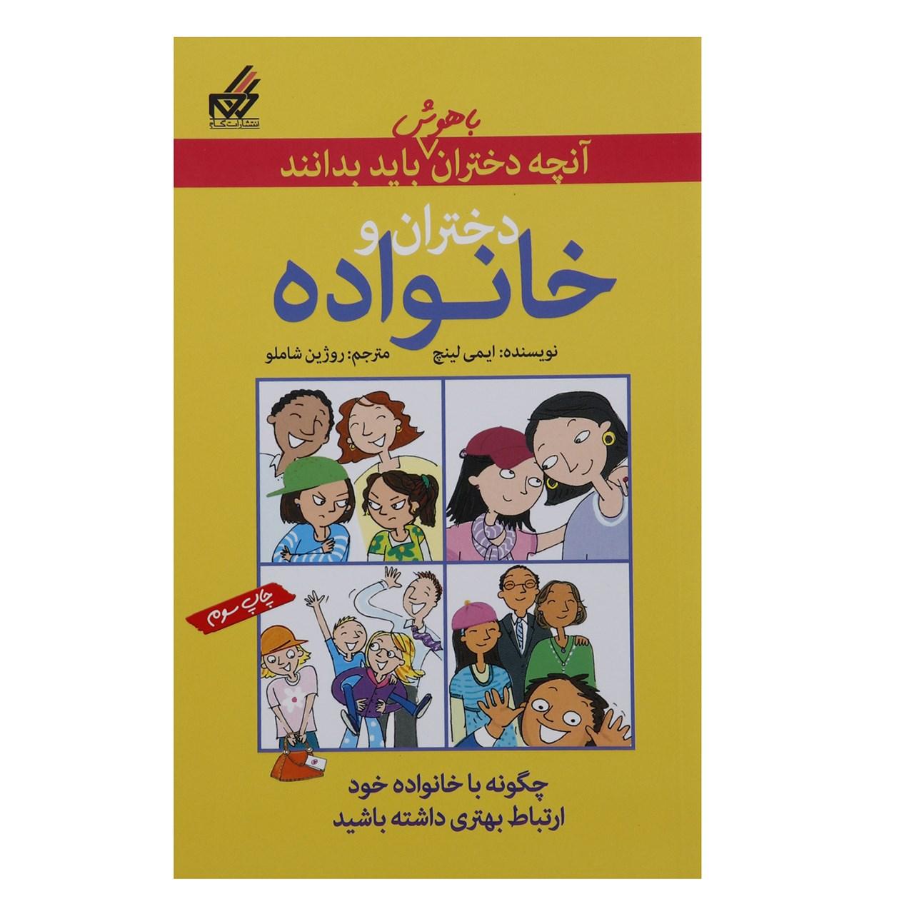 کتاب آنچه دختران باهوش باید بدانند دختران و خانواده اثر ایمی لینچ