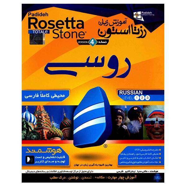 نرم افزار آموزش زبان روسی Rosetta Stone