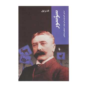 کتاب قدم اول سوسور اثر ترنس گوردون