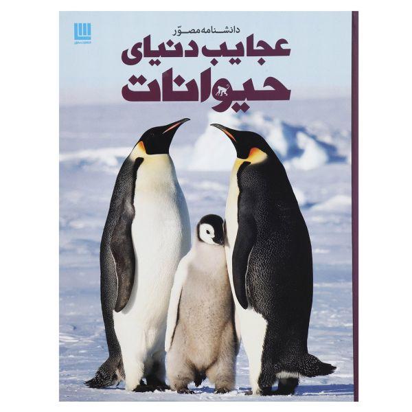کتاب دانشنامه مصور عجایب دنیای حیوانات اثر تام جکسن