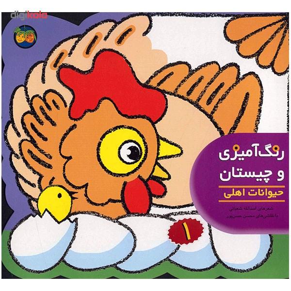 خرید                      کتاب رنگ آمیزی و چیستان 1 حیوانات اهلی اثر اسدالله شعبانی