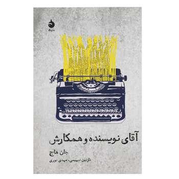کتاب آقای نویسنده و همکارش اثر جان هاج