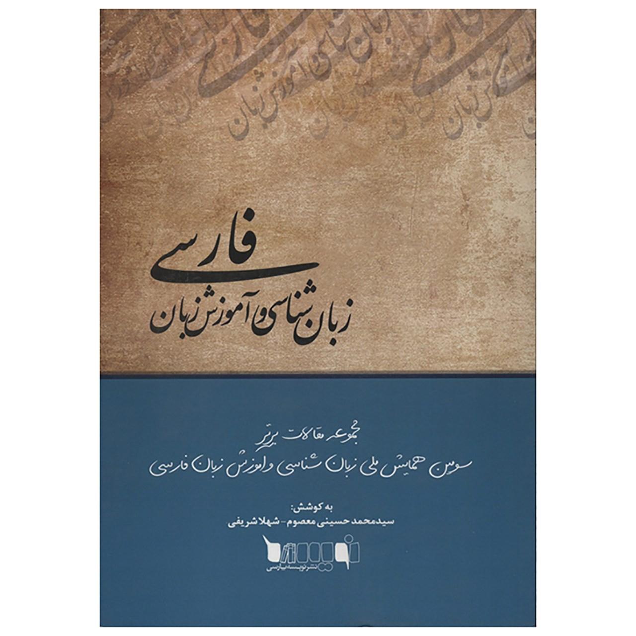 کتاب زبان شناسی و آموزش زبان فارسی مجموعه مقالات برتر