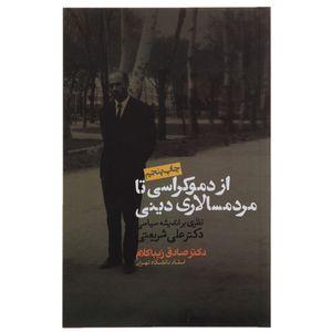 کتاب از دموکراسی تا مردمسالاری دینی اثر صادق زیباکلام