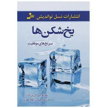 کتاب یخ شکن ها سرنخ های موفقیت اثر تام شرایتر