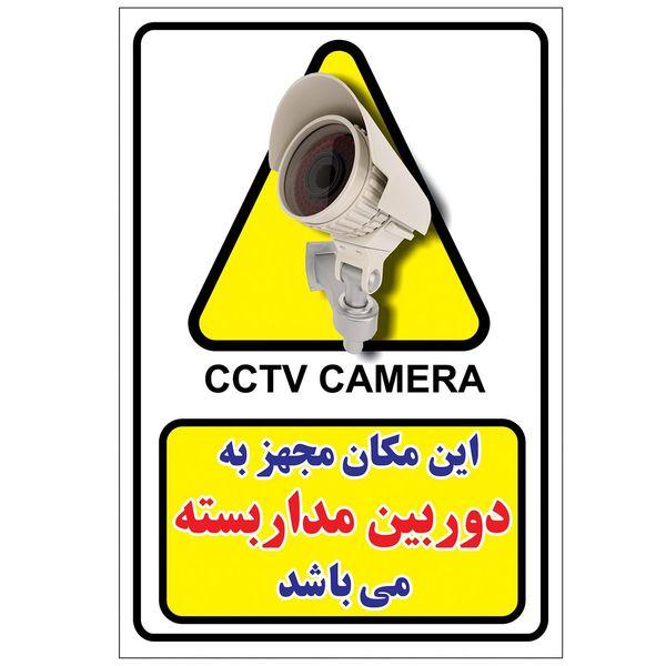 برچسب دوربین مداربسته بسته 6 عددی