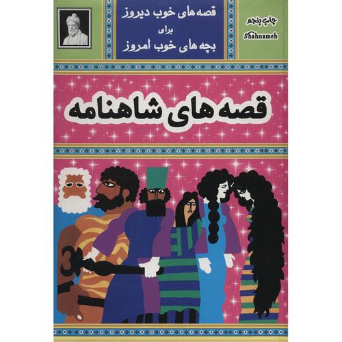 کتاب قصه های شاهنامه اثر ابوالقاسم فردوسی