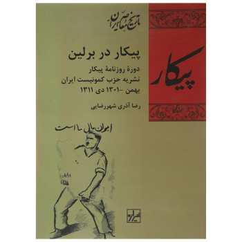 کتاب پیکار در برلین اثر رضا آذری شهررضایی
