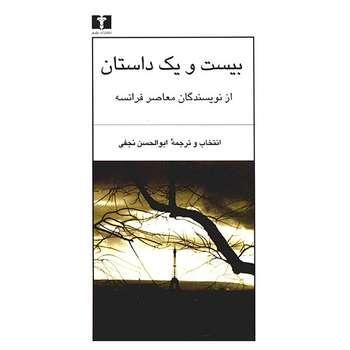 کتاب بیست و یک داستان اثر ابوالحسن نجفی