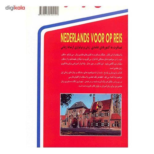 کتاب هلندی در سفر اثر حسن اشرف الکتابی