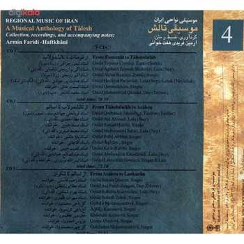 آلبوم موسیقی تالش (موسیقی نواحی ایران 4) - هنرمندان مختلف