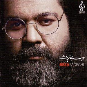 آلبوم موسیقی حواست بمن باشه اثر رضا صادقی