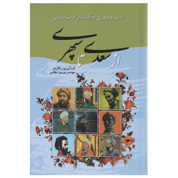 کتاب از سعدی تا سپهری اثر پرویز نظامی