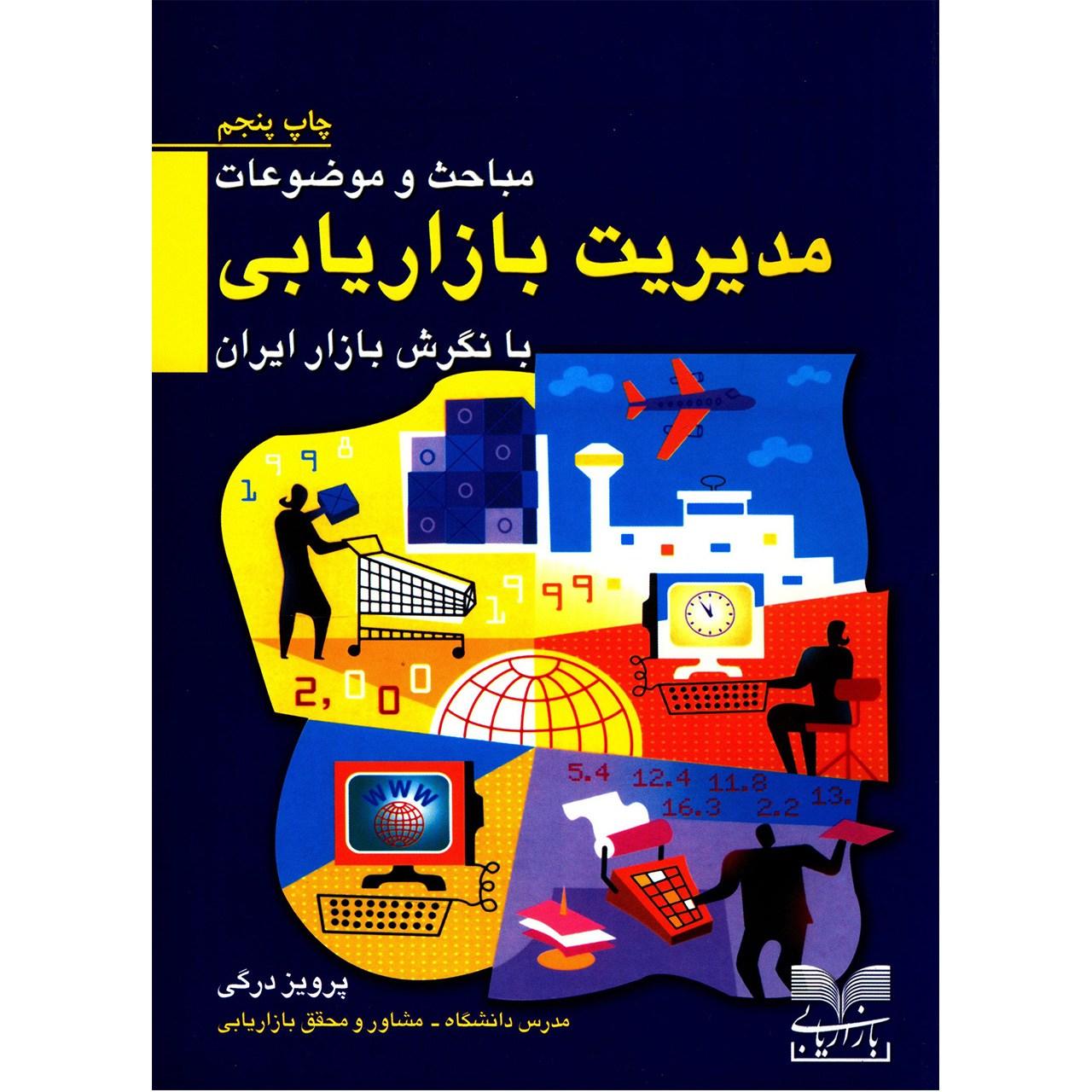 کتاب مباحث و موضوعات مدیریت بازاریابی با نگرش بازار ایران اثر پرویز درگی