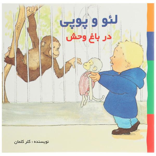 کتاب لئو و پوپی در باغ وحش اثر کلر کلمان