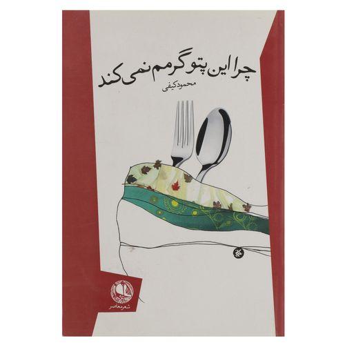 کتاب چرا این پتو گرمم نمی کند اثر محمود کیفی