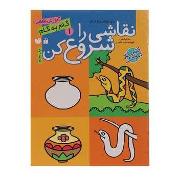 کتاب نقاشی را شروع کن اثر فهیمه سیدناصری - جلد اول