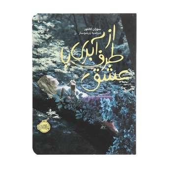 کتاب از طرف آبری با عشق اثر سوزان لافلورا