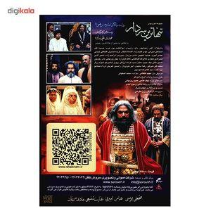 سریال تلویزیونی تنها ترین سردار اثر مهدی فخیم زاده