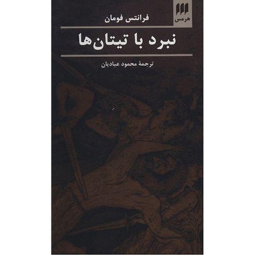 کتاب نبرد با تیتان ها اثر فرانتس فومان