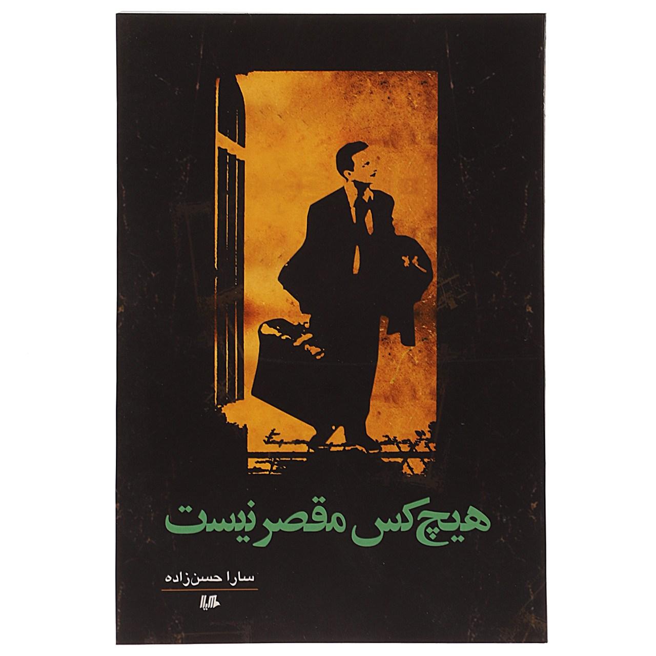 کتاب هیچ کس مقصر نیست اثر سارا حسن زاده