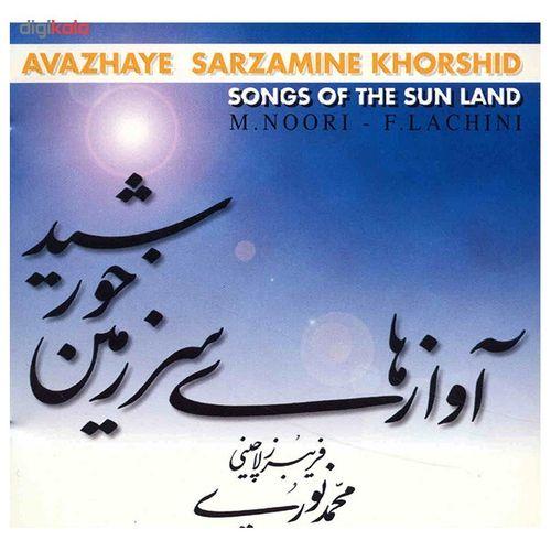 آلبوم موسیقی آواز های سرزمین خورشید - محمد نوری