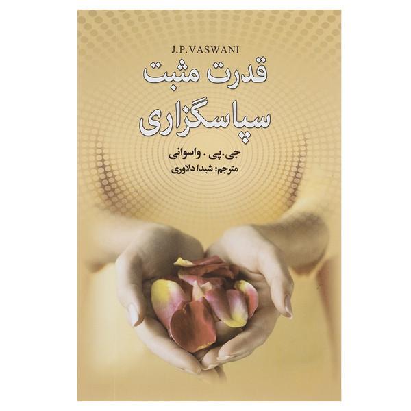 کتاب قدرت مثبت سپاسگزاری اثر جی پی وا سوانی