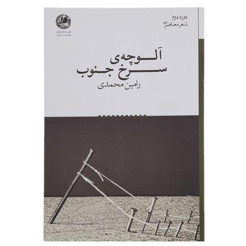 کتاب آلوچه ی سرخ جنوب اثر رامین محمدی