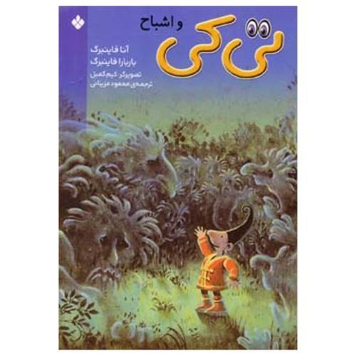 کتاب تی کی و اشباح اثر آنا فاینبرگ