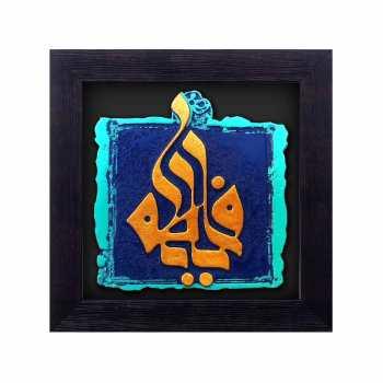 کتیبه  نقش برجسته لوح هنر طرح یا فاطمه سلام الله علیها کد 119