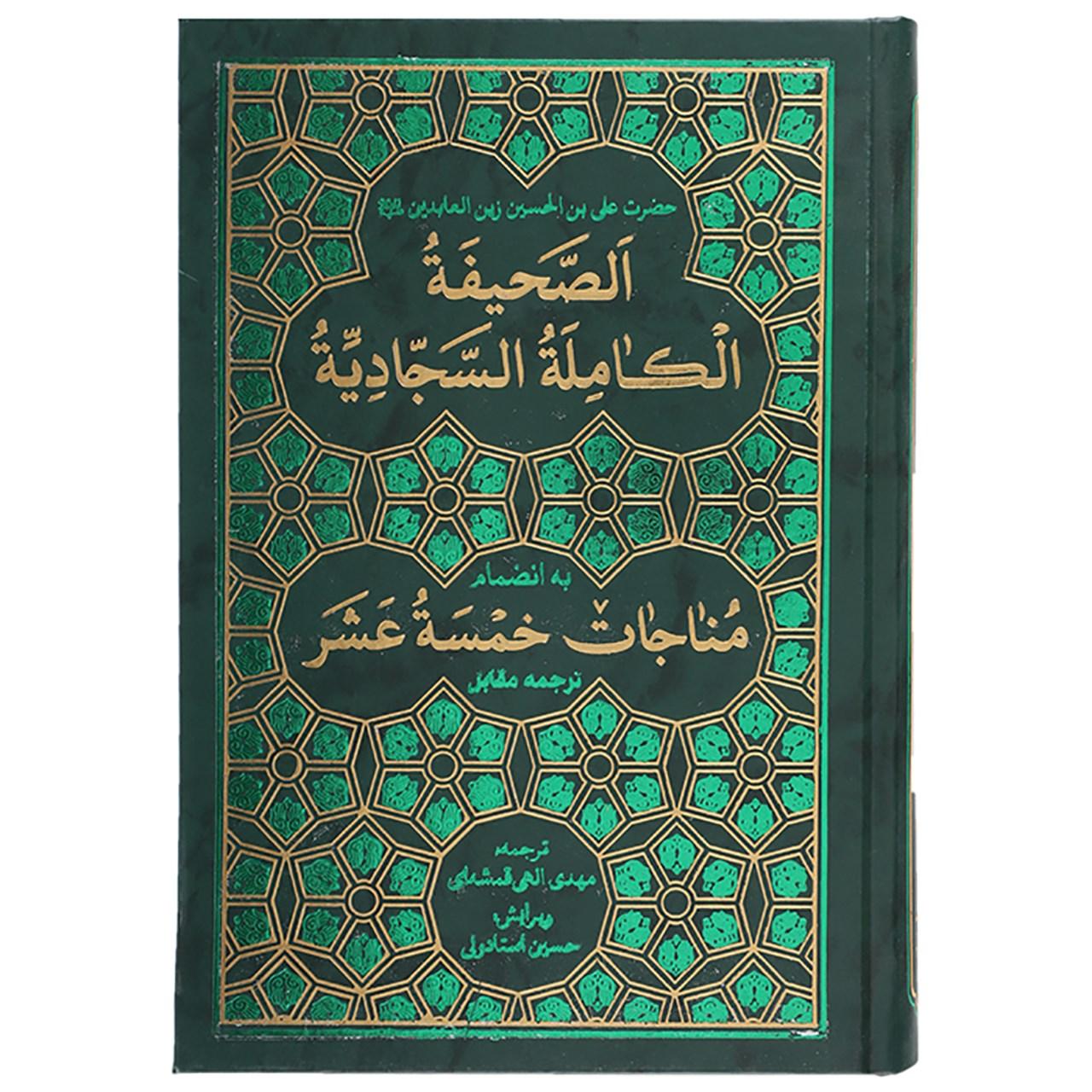 خرید                      کتاب صحیفه کامله سجادیه به انضمام مناجات خمسه عشر