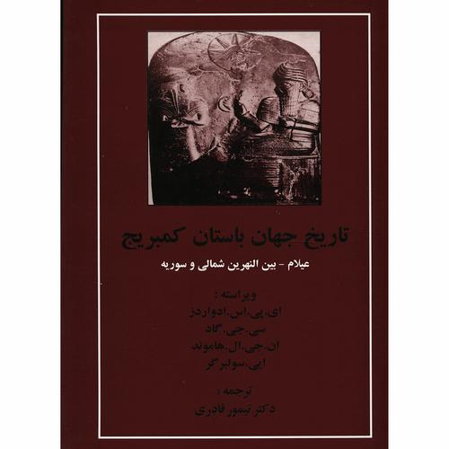 کتاب تاریخ جهان باستان کمبریج عیلام بین النهرین شمالی و سوریه اثر جمعی از نویسندگان