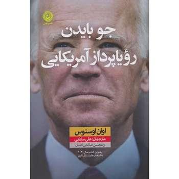 کتاب جو بایدن رویاپرداز آمریکایی اثر اوان اوسنوس نشر نون