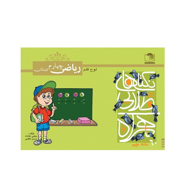 کتاب 60 نکته طلایی  ریاضی چهارم دبستان  نشر لوح و قلم