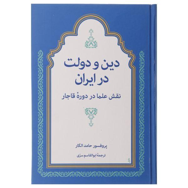کتاب دین و دولت در ایران اثر حامد الگار