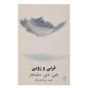 کتاب فرنی و زویی اثر جی دی سلینجر